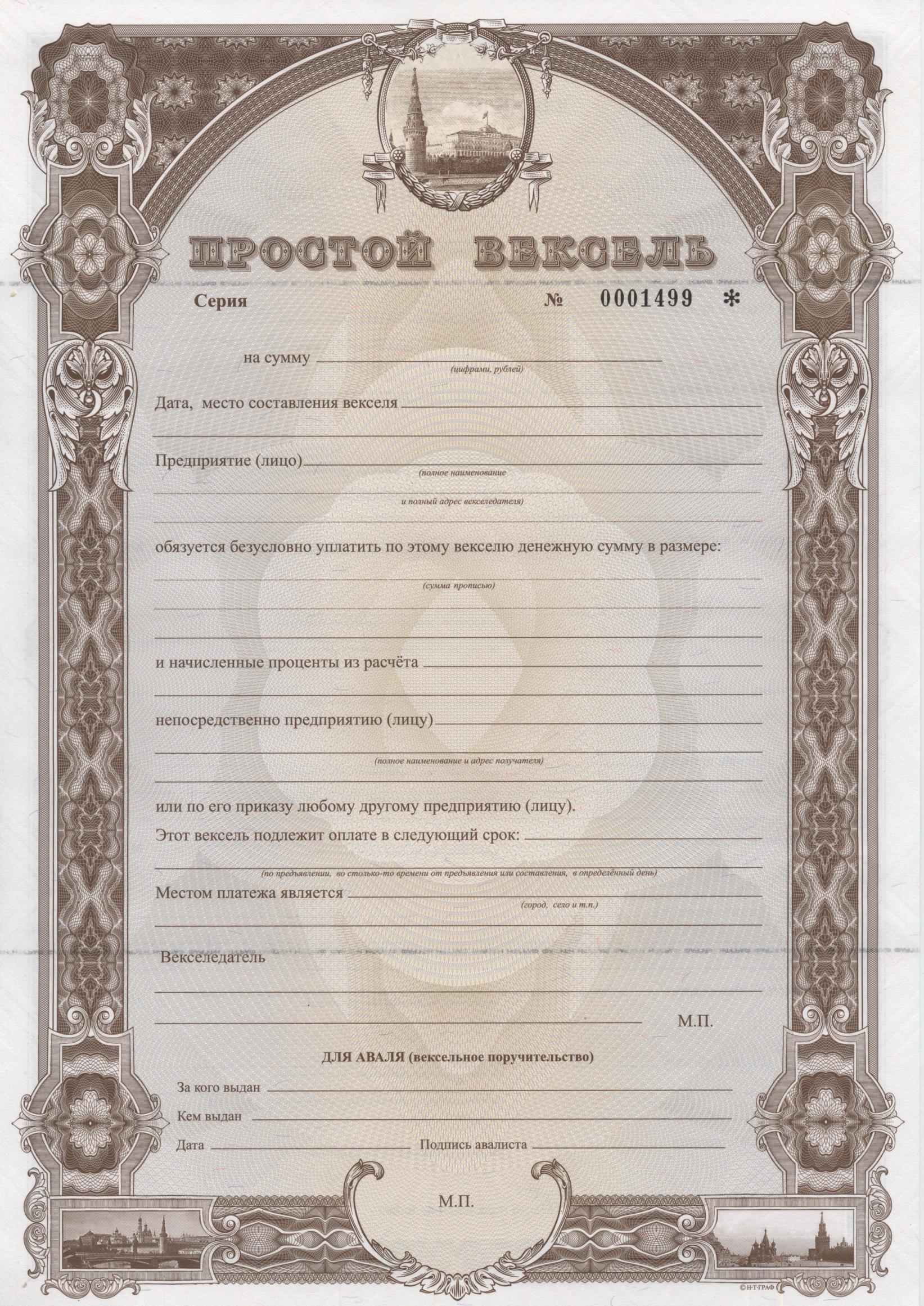 бланки векселей сертификатов