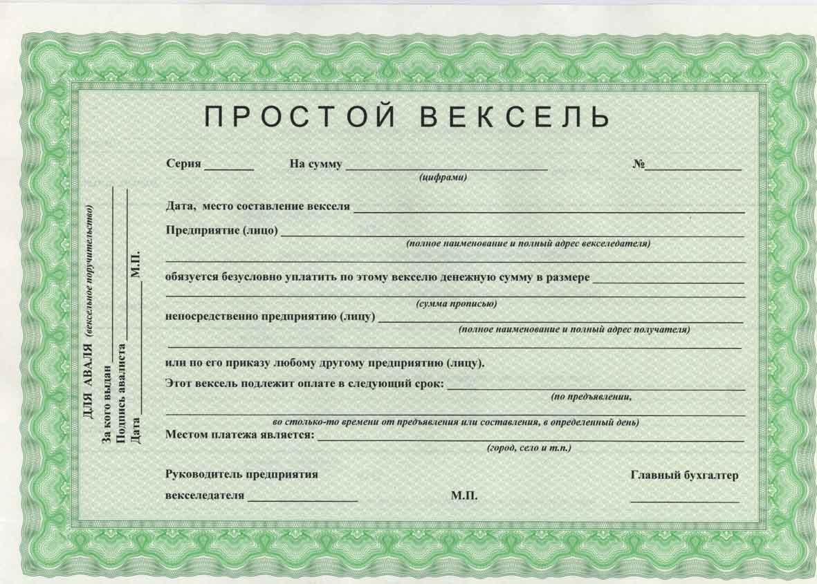 Сертификаты акций бланк скачать