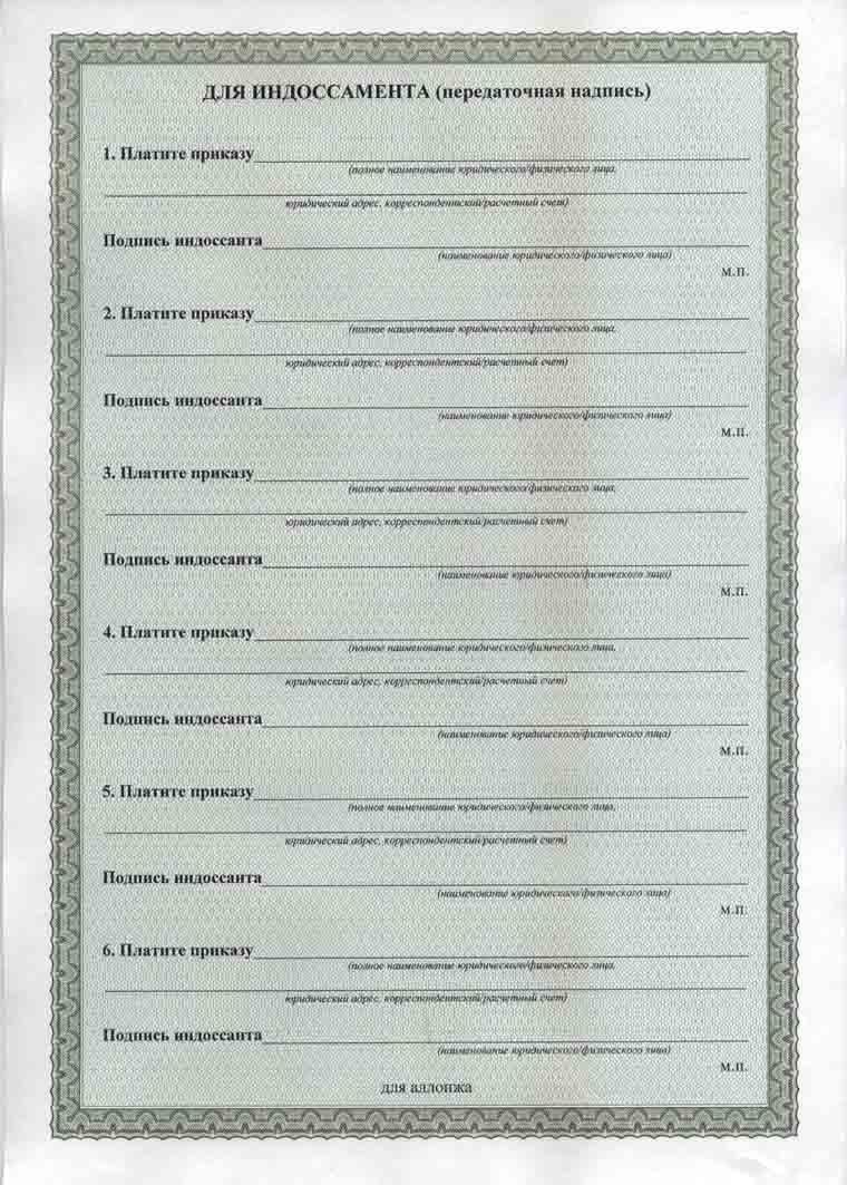 Бланки векселей сертификатов свидетельств грамот дипломов  Вид 24 Бланки для ценных бумаг сертификатов дипломов грамот свободное назначение Норвегия · Вид 25 Бланки для ценных бумаг сертификатов дипломов